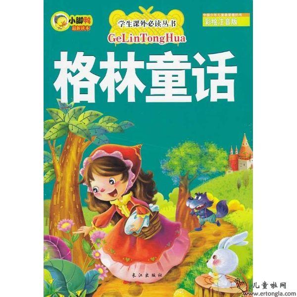 林童话故事MP3全集