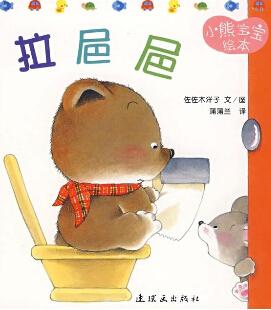 拉粑粑-小熊宝宝绘本