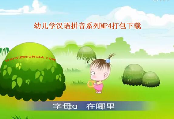 幼儿学汉语拼音系列打包下载