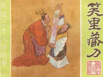 三十六计(孙敬修)mp3
