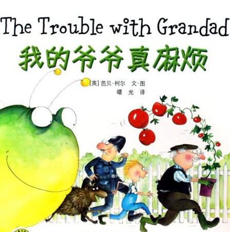 我的爷爷真麻烦