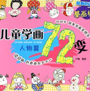 儿童学画72变_人物篇