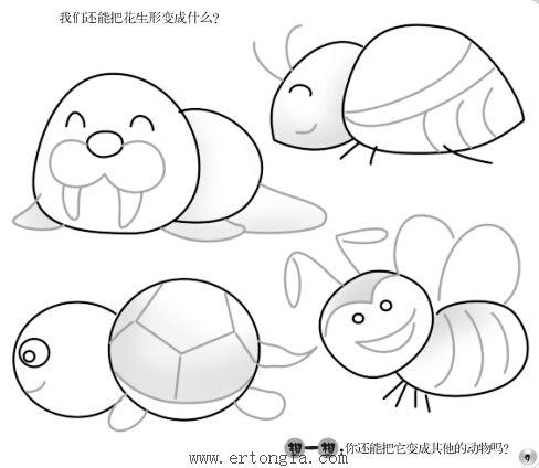 花生形简笔画蚂蚁步骤