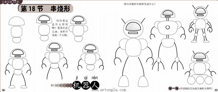 幼儿简笔画机器人怎么画