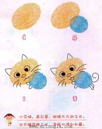 手印画图片可爱的小猫咪