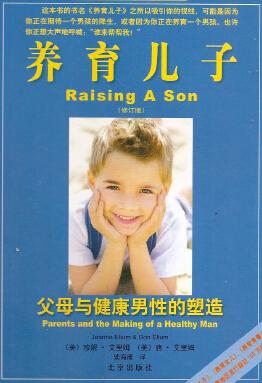 养育儿子pdf