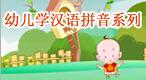 幼儿学汉语拼音系列