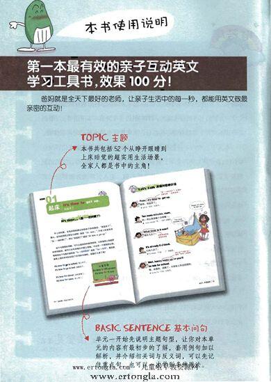 我的第一本亲子英文书pdf下载