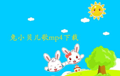 兔小贝儿歌mp4下载