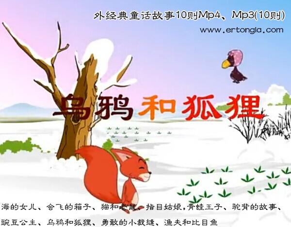 外经典童话故事10则mp4