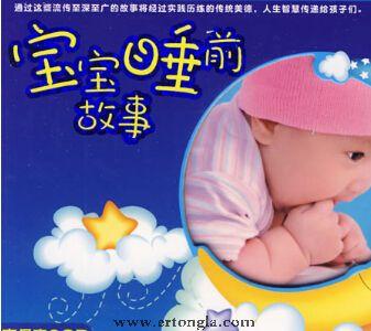 3岁幼儿睡前故事mp3