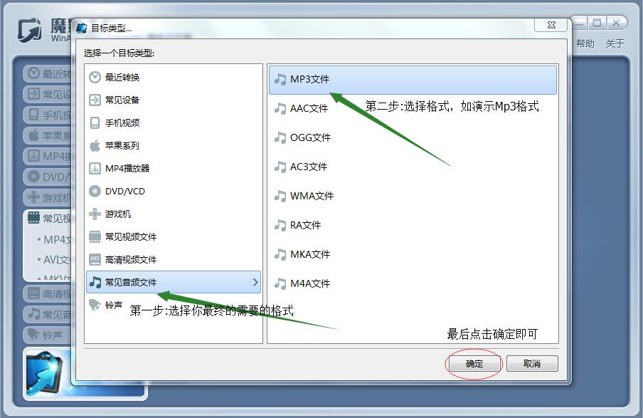 视频转换成Mp4、Mp3、3gp等手机常用格式