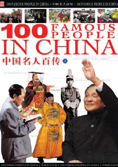 中国名人百传Pdf