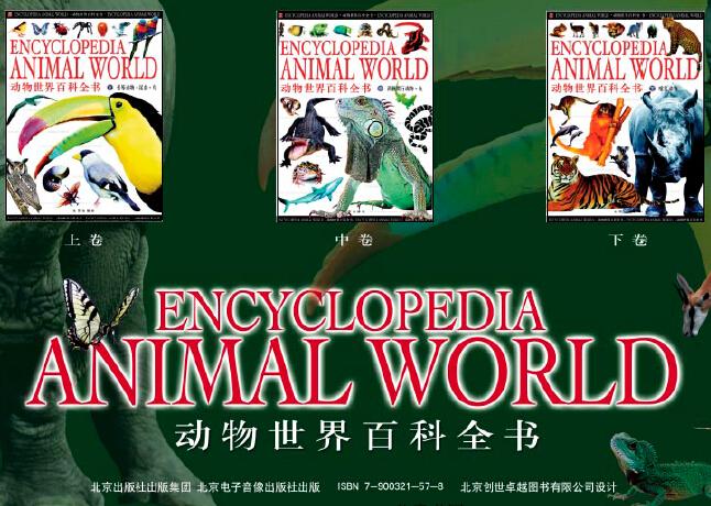 动物世界百科全书pdf