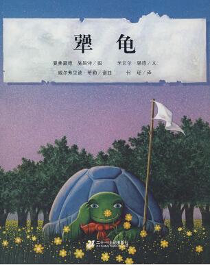 《犟龟》(高清)