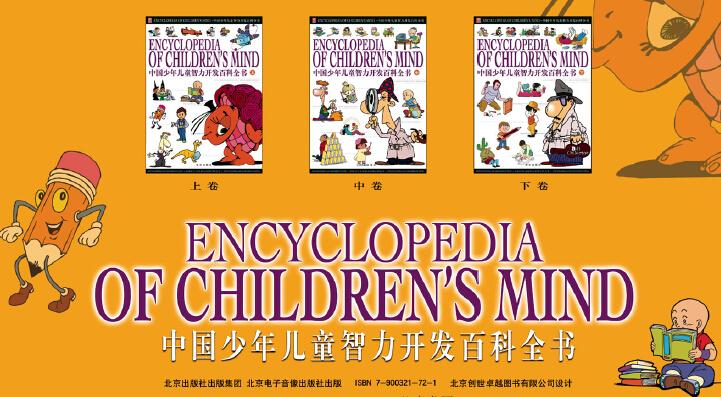 中国少年儿童智力开发百科全书pdf