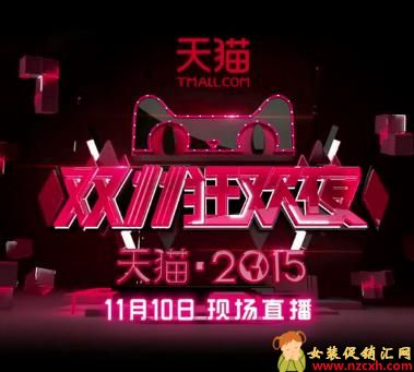 2015天猫双11狂欢夜晚会视频预告短片