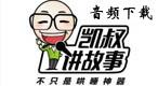 凯叔讲故事全集MP3下载(2013-2016年)