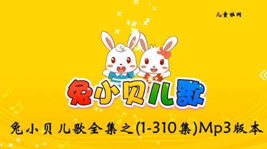 兔小贝儿歌全集之(1-310集)Mp3版本