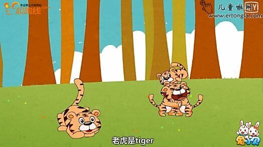 老虎是tigerMp4下载,兔小贝儿歌全集