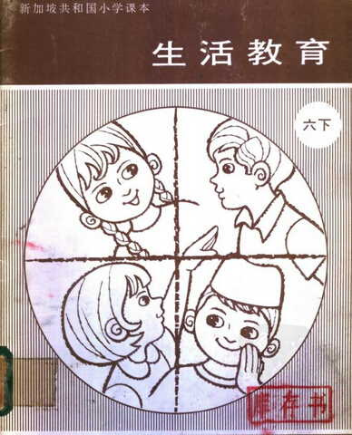 新加坡小学课本:生活教育