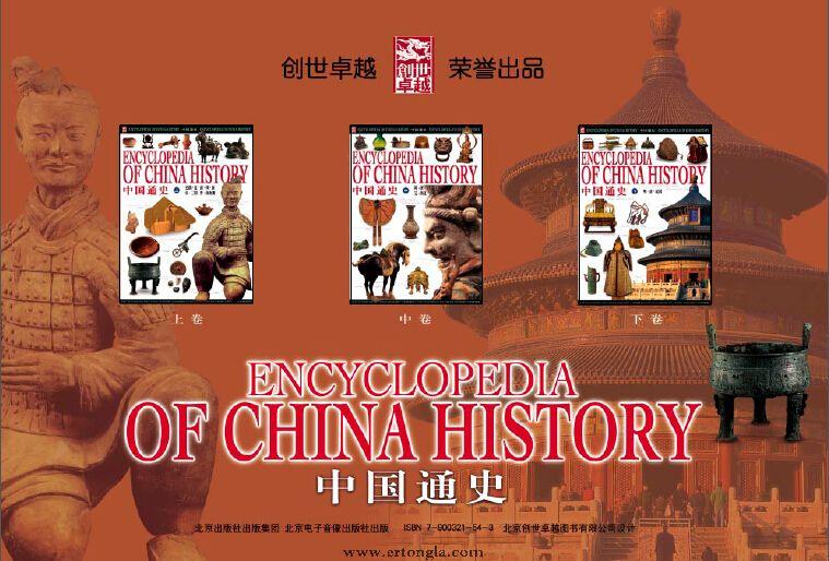 中国通史pdf高清版下载