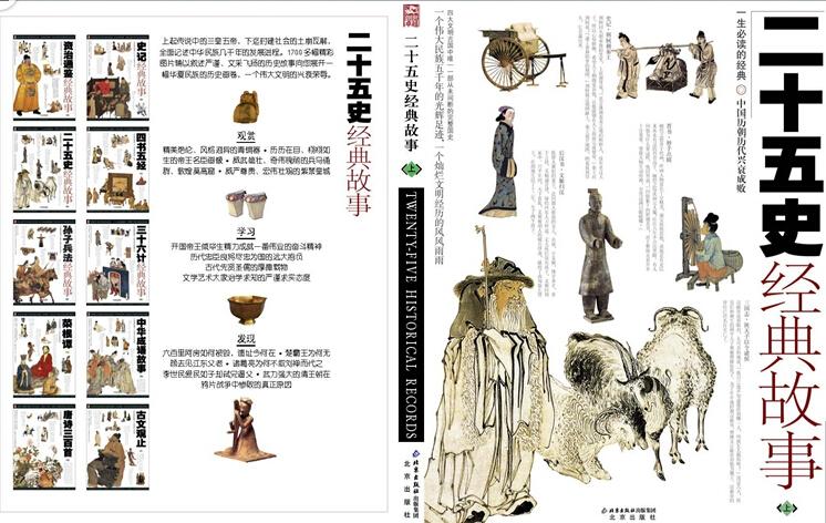 二十五史经典故事pdf