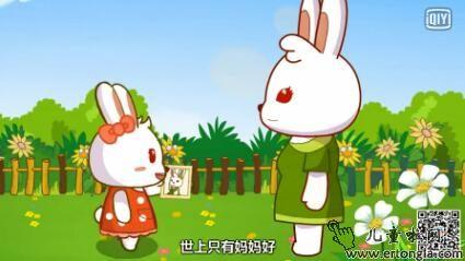 世上只有妈妈好,兔小贝儿歌全集