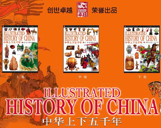 中华上下五千年pdf