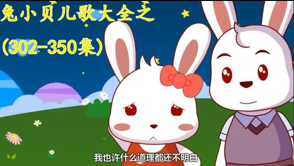 兔小贝儿歌大全之(302-350集)