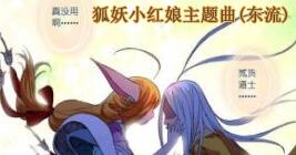 狐妖小红娘主题曲(东流)