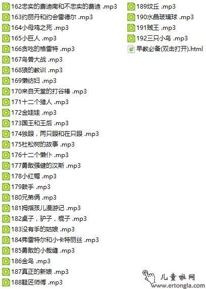 格林童话故事MP3全集资源包内截图一