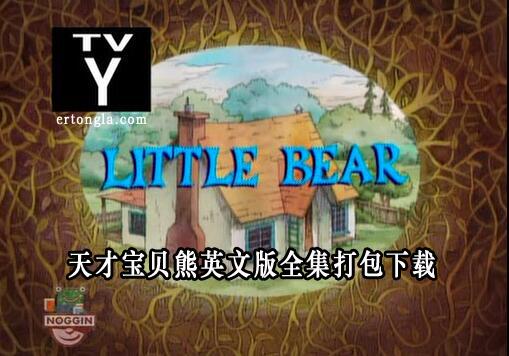 天才宝贝熊英文版全集打包下载