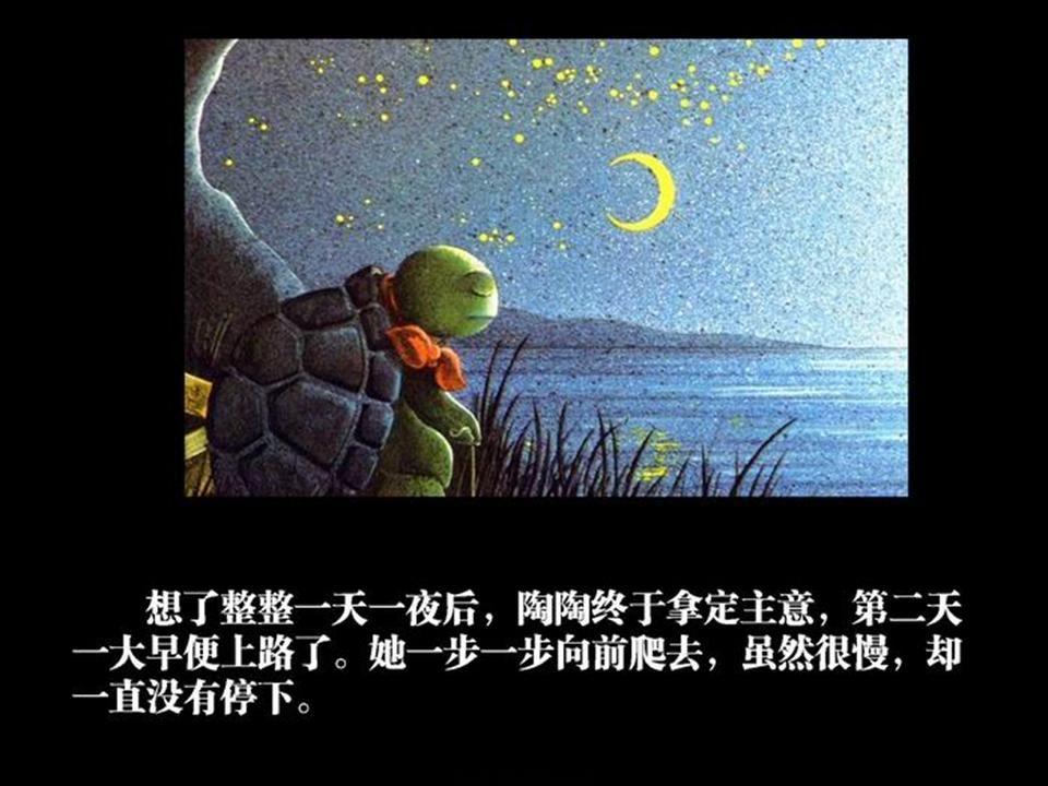 犟龟(高清)ppt-ertongla.com儿童啦网