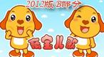 亲宝儿歌Mp4高清下载2012版B部分