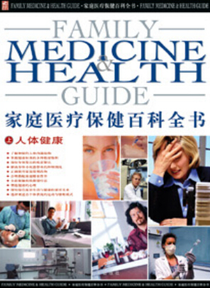 家庭医疗保建百科全书