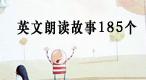 可爱的国外儿童朗读故事视频(185个)发音纯正