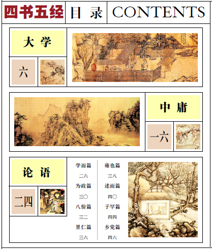 四书五经[图文版]pdf
