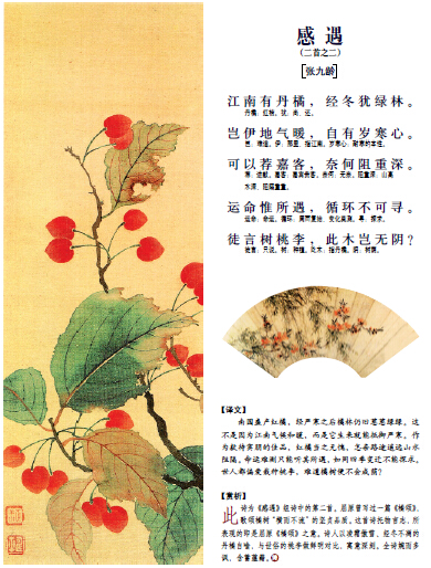 唐诗300首[图文版]pdf