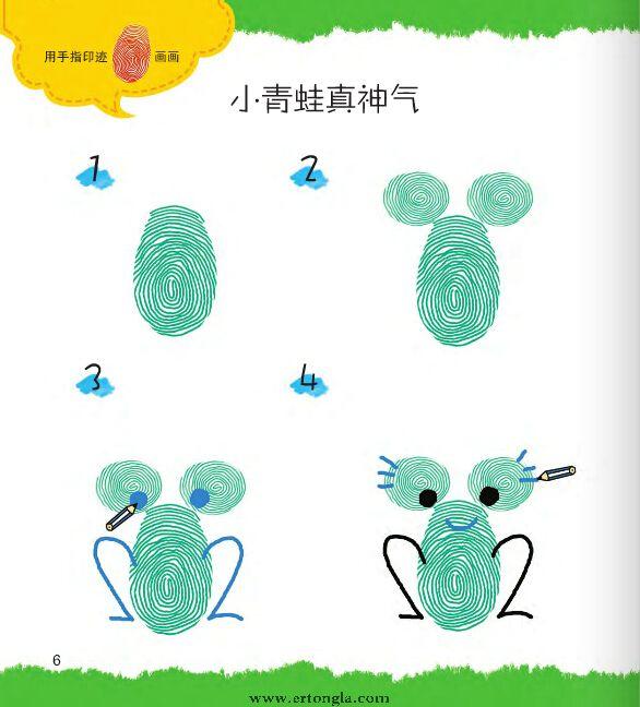 手印画小青蛙步骤分解