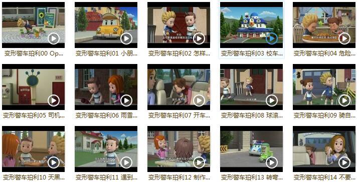 变形警车珀利全集Mp4下载(中文版) 百度网盘、360网盘