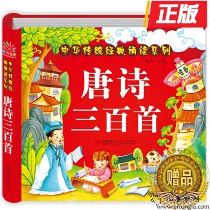 儿童唐诗三百首全集下载