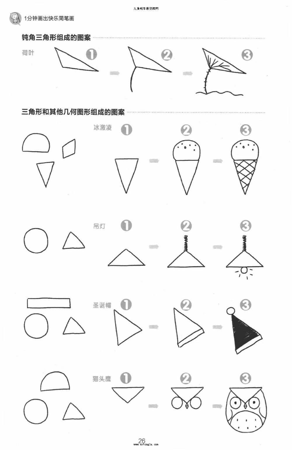 三角形组成简笔画怎么画