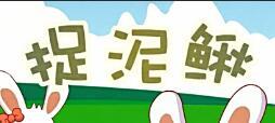 捉泥鳅Mp4下载,兔小贝儿歌全集