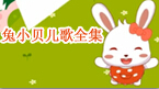 兔小贝儿歌全集(225-301)集