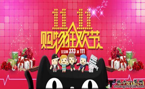 2015天猫双十一促销策略
