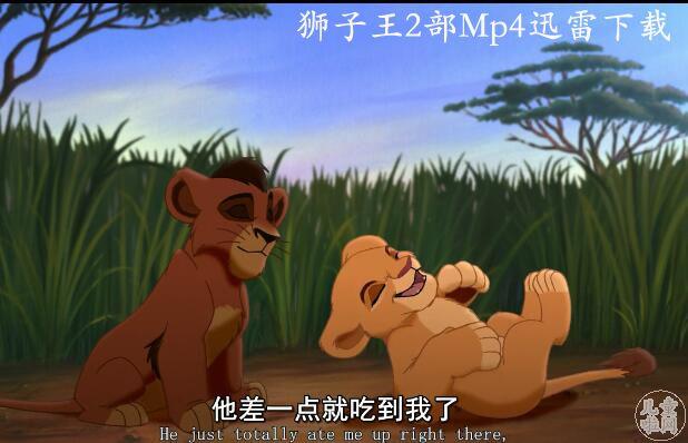 动画动漫 英语动画片 03  狮子王2英语mp4下载 浏览: 1191 次