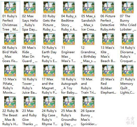 小兔麦斯和露比第5季全26集m4v格式
