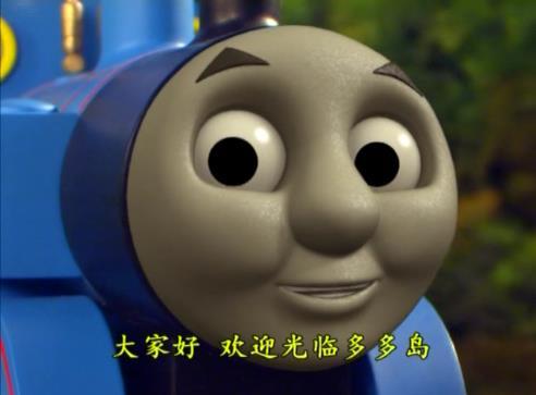 托马斯和他的朋友们 THOMAS FRIENDS 中英双语可切换80集画质截图