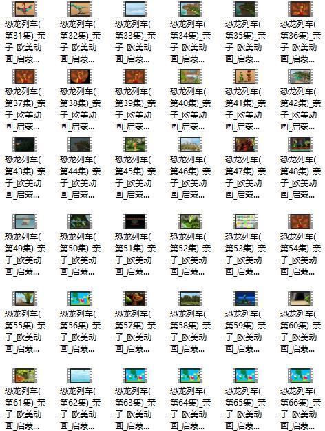 恐龙列车66集Mp4(英语无字幕)百度云资源包截图